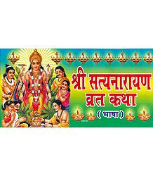 Satyanarayan Vrata Katha in Hindi