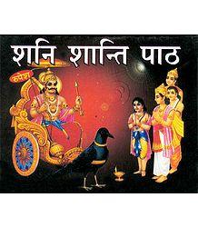 Shani Shanti Paath in Sanskrit with Hindi Translation