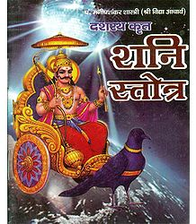 Shani Stotra in Sanskrit with Hindi Translation