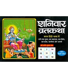 Shanivar Vrata Katha in Hindi