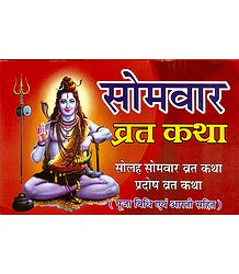 Somvar Vrata Katha in Hindi