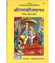 Sri Ramcaritamanasa with Hindi Text