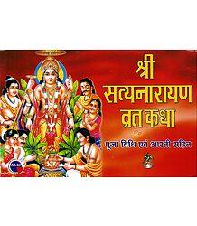 Sri Satyanarayan Vrata Katha in Hindi