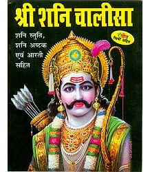 Sri Shani Chalisa