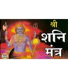 Sri Shani Mantra