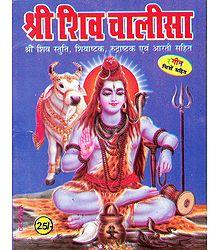 Sri Shiv Chalisa in Hindi