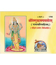 Vishnu Sahasranama in Hindi with Sanskrit Slokas