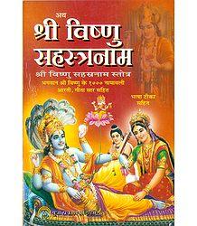 Sri Vishnu Sahasranama in Hindi with Sanskrit Slokas - Book