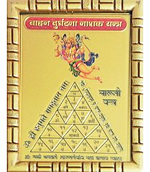 Vahan Durghatana Nashak Yantra - Table Top Picture