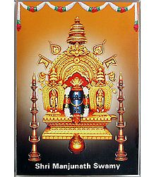 Shri Manjunath Swamy - Acrylic Framed Table Top Picture