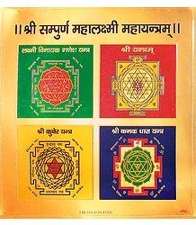 Sri Sampurna Mahalakshmi Mahayantram