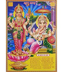 Lakshmi with Ganesha - Poster
