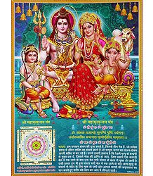 Shiva Family with Mahamrityunjay Mantra - Unframed Glitter Poster