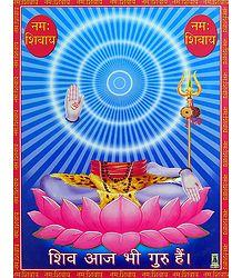 Om Namah Shivay - Laminated Poster