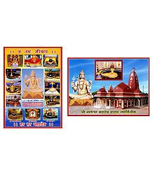 12 jyotirlingas and Nageshwar Mahadev - Set of 2 Small Photo Prints