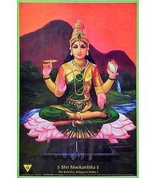 Goddess Mookambika - Laminated Poster