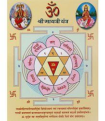 Sree Gayatri Yantram - Poster