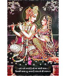 Krishna Teaching Radha to Play the Flute - Poster with Glitter