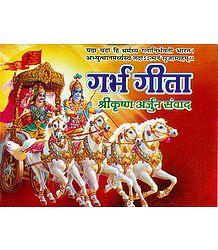 Garbha Gita - Krishna Arjun Sangvad