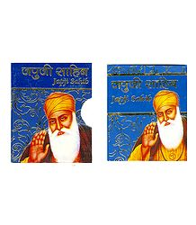 Japji Sahib - Gurbani in Miniature with Cover