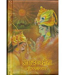 The Bhagavad Gita - (Sanskrit Slokas with Hindi Translation)
