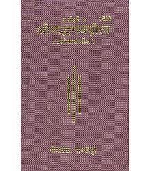 Srimadbhagavad Gita - Sanskrit Shlokas with Hindi Translation