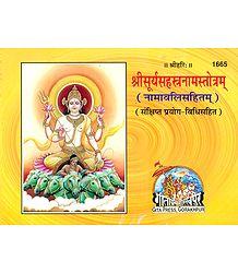 Sri Surya Sahasranam Strottam in Hindi