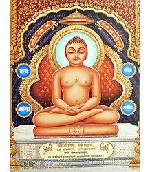 Mahavira Jain - Glitter Poster