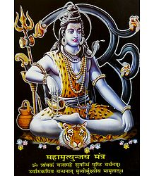 Lord Shiva - Poster with Glitter