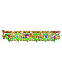 Shubh Deepavali with Deities on Paper Door Toran - (Decorative Door Hanging)
