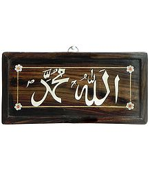Muhammad and Allah - Inlaid Rosewood Wall Hanging